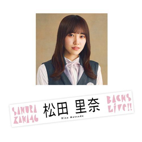 【通常配送】BACKS LIVE!! 推しメンマフラータオル 松田 里奈