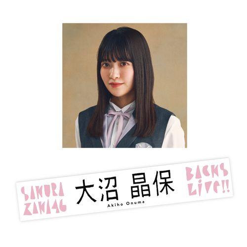 【通常配送】BACKS LIVE!! 推しメンマフラータオル 大沼 晶保