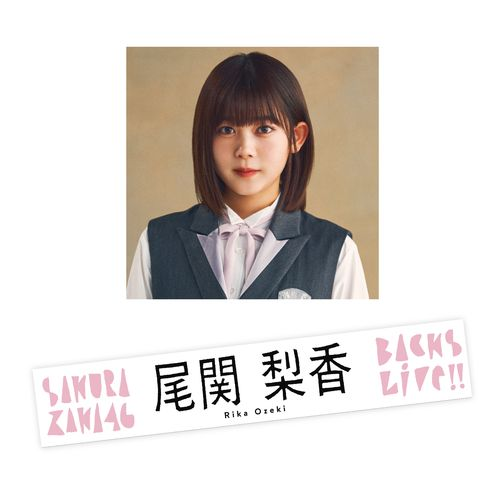 【通常配送】BACKS LIVE!! 推しメンマフラータオル 尾関 梨香