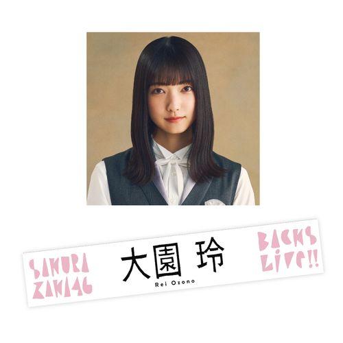 【通常配送】BACKS LIVE!! 推しメンマフラータオル 大園 玲