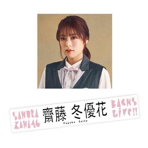 【通常配送】BACKS LIVE!! 推しメンマフラータオル 齋藤 冬優花