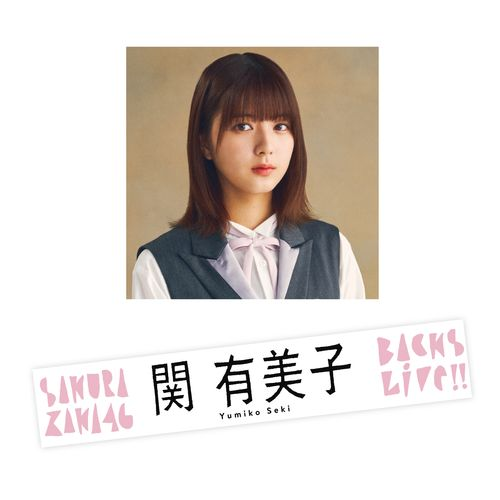 【通常配送】BACKS LIVE!! 推しメンマフラータオル 関 有美子