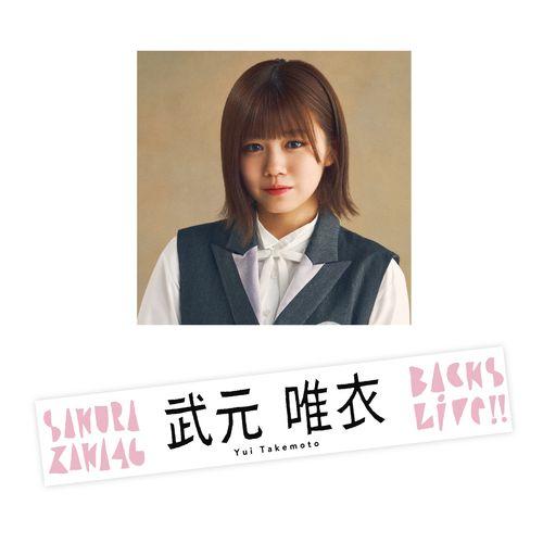 【通常配送】BACKS LIVE!! 推しメンマフラータオル 武元 唯衣