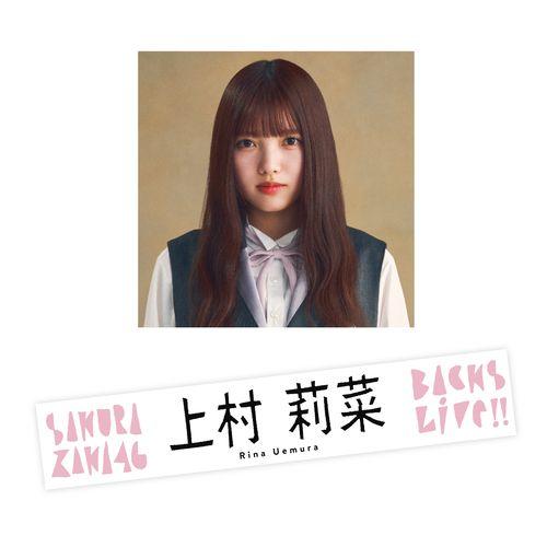 【通常配送】BACKS LIVE!! 推しメンマフラータオル 上村 莉菜