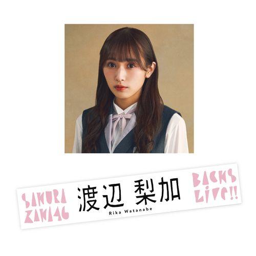 【通常配送】BACKS LIVE!! 推しメンマフラータオル 渡辺 梨加