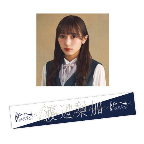 【通常配送】2nd single推しメンマフラータオル 渡辺 梨加