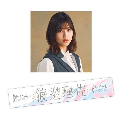 【通常配送】2nd single推しメンマフラータオル 渡邉 理佐