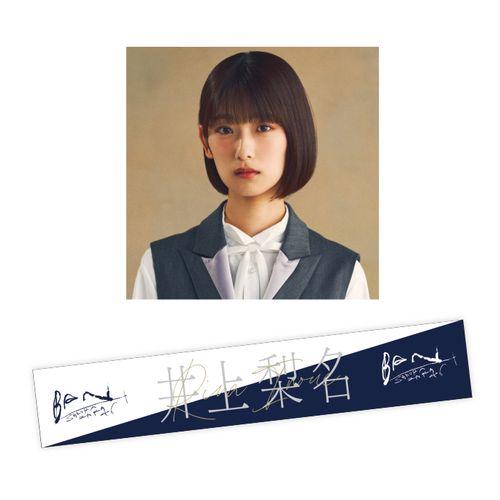 【通常配送】2nd single推しメンマフラータオル 井上 梨名