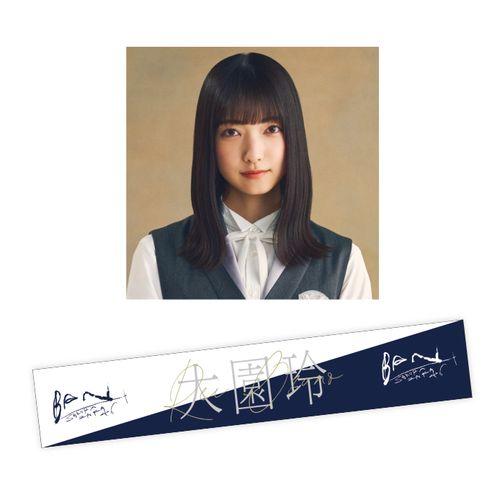 【通常配送】2nd single推しメンマフラータオル 大園 玲