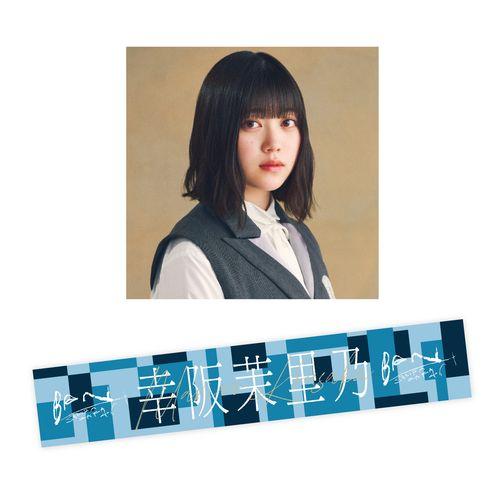 【通常配送】2nd single推しメンマフラータオル 幸阪 茉里乃