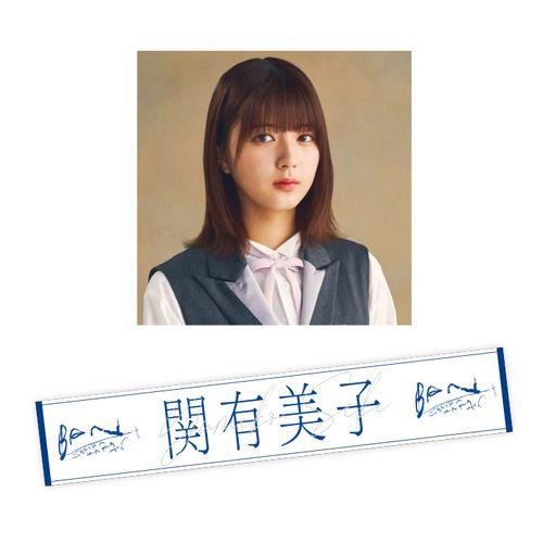 【通常配送】2nd single推しメンマフラータオル 関 有美子