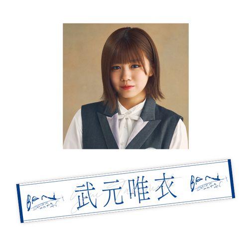 【通常配送】2nd single推しメンマフラータオル 武元 唯衣