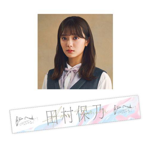 【通常配送】2nd single推しメンマフラータオル 田村 保乃