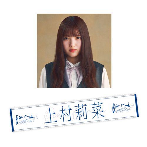 【通常配送】2nd single推しメンマフラータオル 上村 莉菜