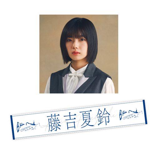 【通常配送】2nd single推しメンマフラータオル 藤吉 夏鈴