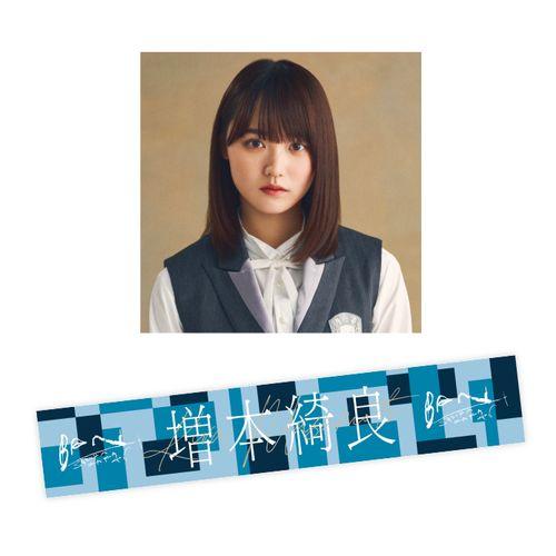 【通常配送】2nd single推しメンマフラータオル 増本 綺良