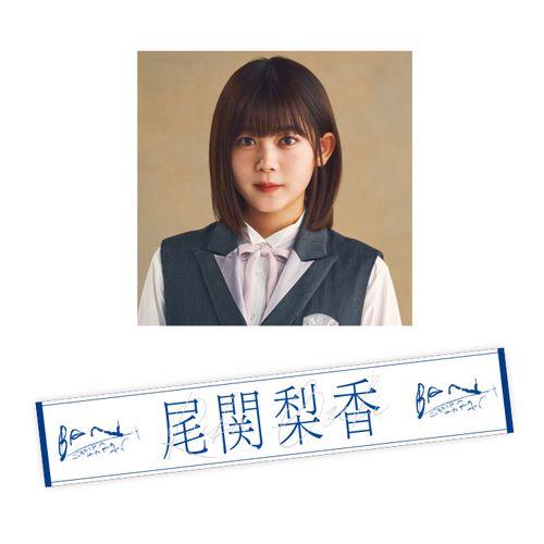 【通常配送】2nd single推しメンマフラータオル 尾関 梨香