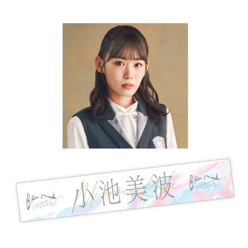 【通常配送】2nd single推しメンマフラータオル 小池 美波