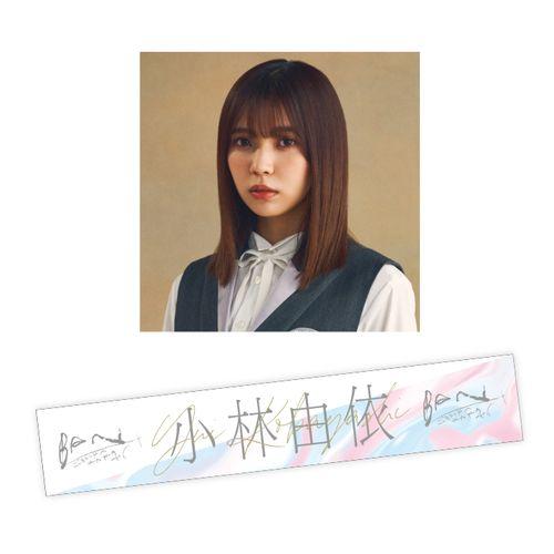 【通常配送】2nd single推しメンマフラータオル 小林 由依