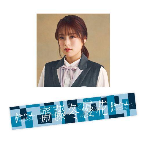 【通常配送】2nd single推しメンマフラータオル 齋藤 冬優花