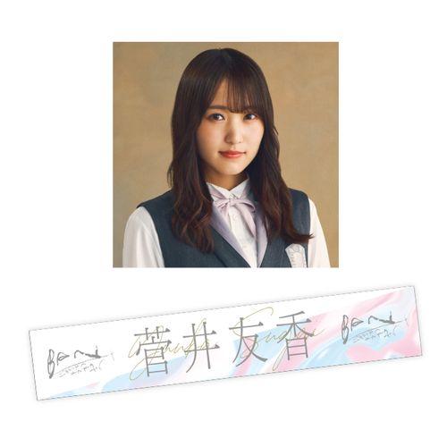 【通常配送】2nd single推しメンマフラータオル 菅井 友香