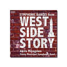 定期演奏会CD 「シンフォニック・ダンス」