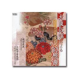 定期演奏会CD 「大阪俗謡による幻想曲」