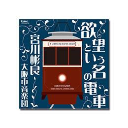 定期演奏会CD 「欲望という名の電車」