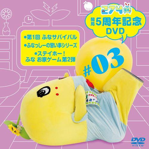【数量限定生産】274ch.開局5周年記念DVD 総集編Vol.3