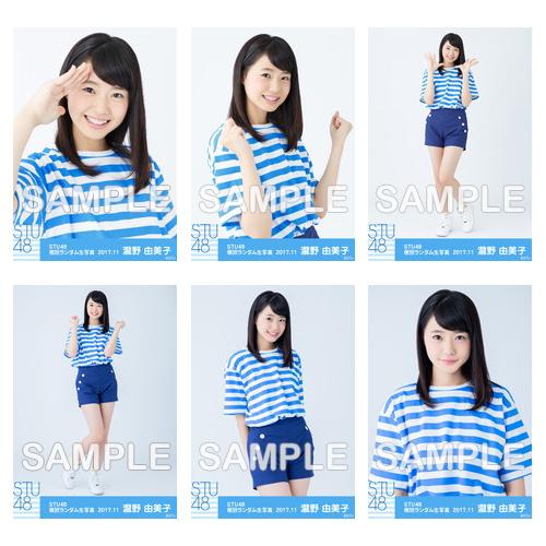 【通常配送】 STU48 netshop限定メンバー別ランダム生写真5枚セット【1期生 / 瀧野 由美子】
