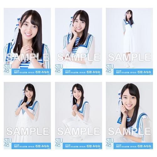 【通常配送】 STU48 netshop限定メンバー別ランダム生写真5枚セット【1期生 / 石田 みなみ】