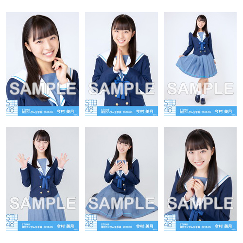 【通常配送】 STU48 netshop限定メンバー別ランダム生写真5枚セット【1期生 / 今村 美月】