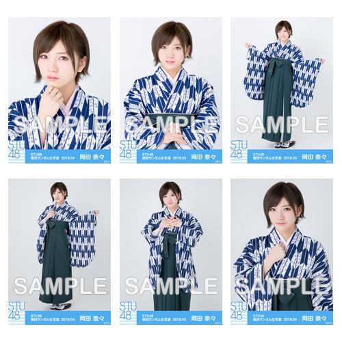 【通常配送】 STU48 netshop限定メンバー別ランダム生写真5枚セット【1期生 / 岡田 奈々】