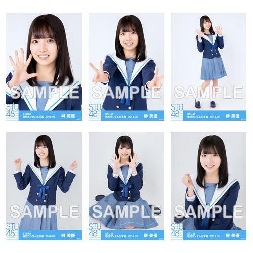【通常配送】 STU48 netshop限定メンバー別ランダム生写真5枚セット【1期生 / 榊 美優】