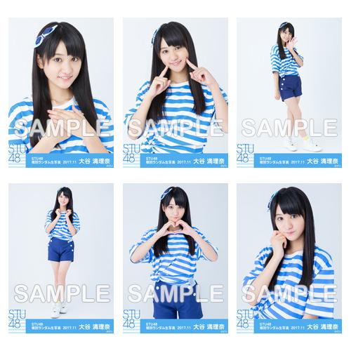 【ネコポス便】 STU48 netshop限定メンバー別ランダム生写真5枚セット【1期生 / 大谷 満理奈】