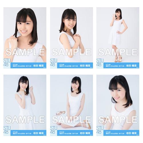 【通常配送】 STU48 netshop限定メンバー別ランダム生写真5枚セット【1期生 / 岩田 陽菜】