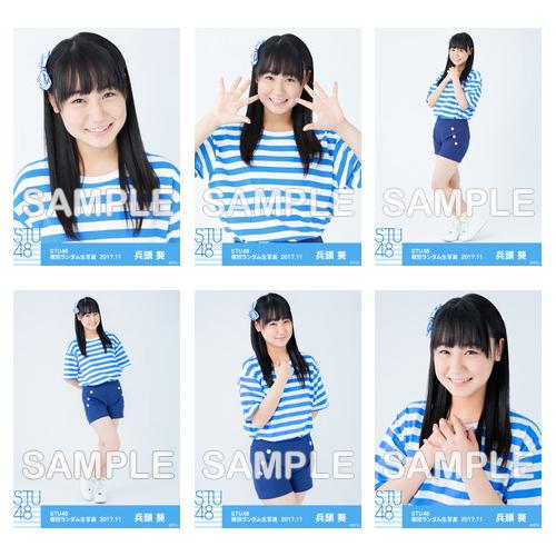 【通常配送】 STU48 netshop限定メンバー別ランダム生写真5枚セット【1期生 / 兵頭 葵】