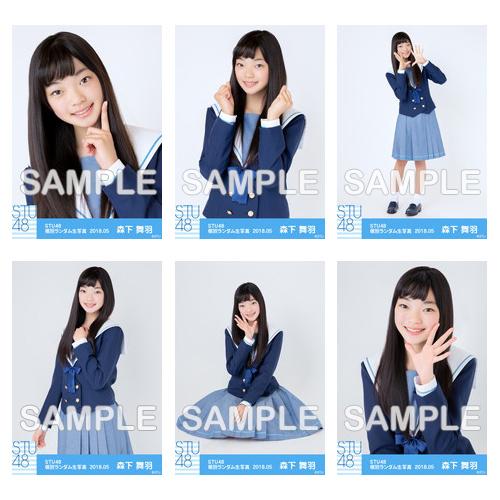 【ネコポス便】 STU48 netshop限定メンバー別ランダム生写真5枚セット【1期生 / 森下 舞羽】