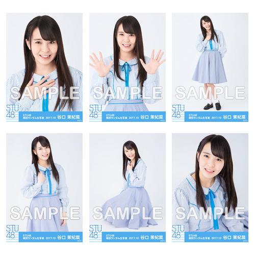 【通常配送】 STU48 netshop限定メンバー別ランダム生写真5枚セット【1期生 / 谷口 茉妃菜】