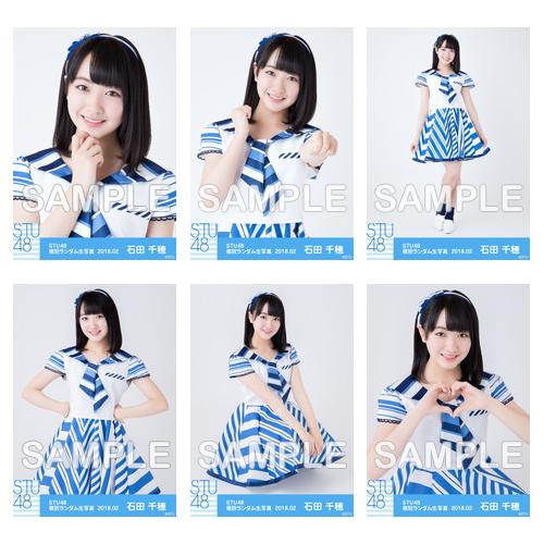 【通常配送】 STU48 netshop限定メンバー別ランダム生写真5枚セット【1期生 / 石田 千穂】