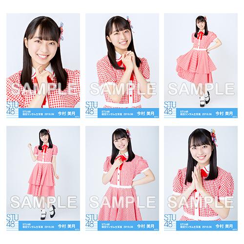 【ネコポス便】STU48 netshop限定メンバー別ランダム生写真5枚セット<第二弾>【1期生/今村美月】