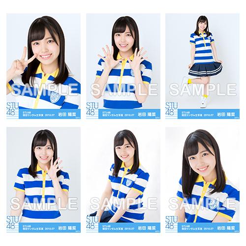 【通常配送】STU48 netshop限定メンバー別ランダム生写真5枚セット<第二弾>【1期生/岩田陽菜】
