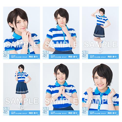 【ネコポス便】STU48 netshop限定メンバー別ランダム生写真5枚セット<第二弾>【1期生/岡田奈々】