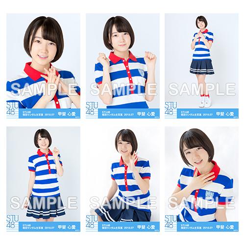 【ネコポス便】STU48 netshop限定メンバー別ランダム生写真5枚セット<第二弾>【1期生/甲斐心愛】