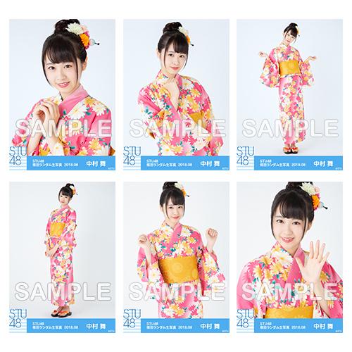 【ネコポス便】STU48 netshop限定メンバー別ランダム生写真5枚セット<第二弾>【ドラフト3期生/中村舞】