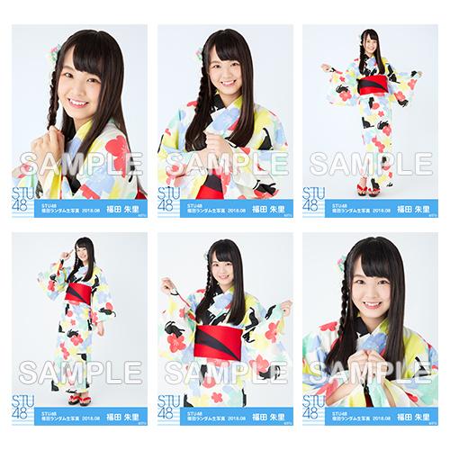 【通常配送】STU48 netshop限定メンバー別ランダム生写真5枚セット<第二弾>【1期生/福田朱里】