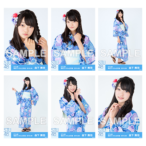 【ネコポス便】STU48 netshop限定メンバー別ランダム生写真5枚セット<第二弾>【1期生/森下舞羽】