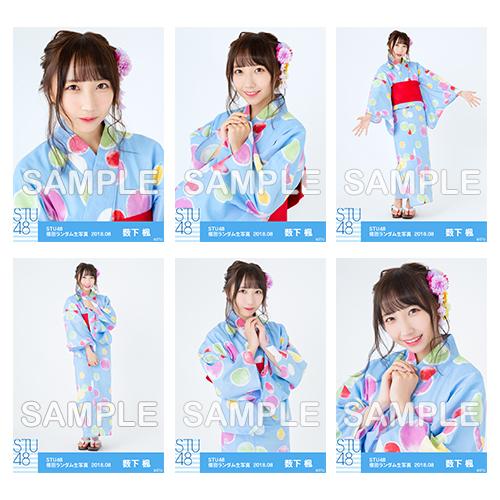 【ネコポス便】STU48 netshop限定メンバー別ランダム生写真5枚セット<第二弾>【1期生/薮下楓】