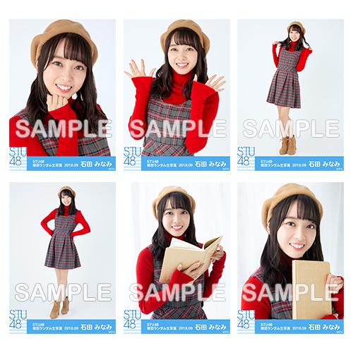 【通常配送】STU48 netshop限定メンバー別ランダム生写真5枚セット<第二弾>【1期生/石田みなみ】