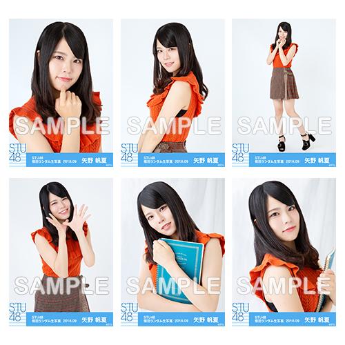 【通常配送】STU48 netshop限定メンバー別ランダム生写真5枚セット<第二弾>【1期生/矢野帆夏】